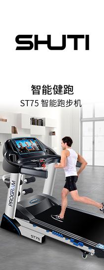 舒体 ST60