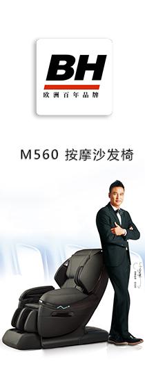 BH M560