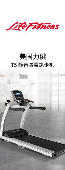 力健 T5